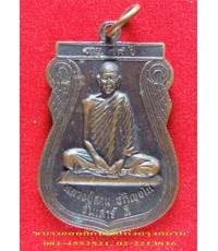 หลวงปู่สาม อกิญจโน เหรียญรุ่น ๘(เสาร์ห้า) ปี๒๕๒๑