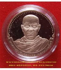 เหรียญทองแดงขัดเงา หลวงพ่อจรัญ ฐิตธมฺโม