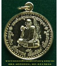 เหรียญเอื้อมเงิน เอื้อมทอง ปี ๒๕๔๘ หลวงพ่อเอื้อม กตปุญฺโญ...2