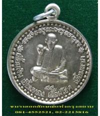 เหรียญเอื้อมเงิน เอื้อมทอง ปี ๒๕๔๘ หลวงพ่อเอื้อม กตปุญฺโญ...4