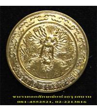 เหรียญมังกรเขียวรุ่นแรก อาจารย์ไพบูลย์ สุมังคโล พะเยา