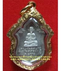 เหรียญสมเด็จโตเนื้อเงิน วัดใหม่อมตรสฯ.ปี๒๕๐๙