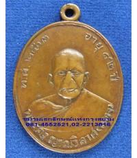 เหรียญหลวงพ่อแดง วัดเขาบันไดอิฐ รุ่นแรก