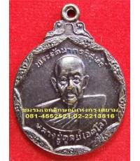 หลวงปู่ดุลย์ อตุโล เหรียญเก้าเหลี่ยม วัดบูรพาราม ปี ๒๕๓๘
