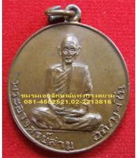 หลวงปู่สาม อกิญจโน วัดป่าไตรวิเวก สุรินทร์ เหรียญรุ่นสอง ฉลองครบ ๗๒ปี
