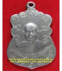 หลวงพ่อแก้ว วัดหัวนา เหรียญรุ่นแรก ยันต์เต็มพิมพ์นิยม