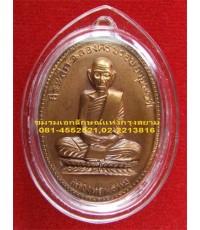 หลวงพ่อพรหม วัดช่องแค เหรียญฉลองครบรอบ ๙๐ ปี...12