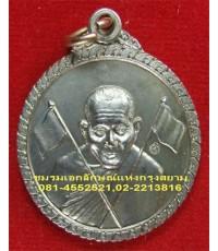 เหรียญธงไขว้รุ่นนิยม หลวงพ่อไสว ฐิตวณฺโณ วัดปรีดาราม