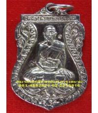 เหรียญเสมาเสาร์ห้า เนื้อเงิน ปี๒๕๓๖ หลวงพ่อหลิว วัดไร่แตงทอง