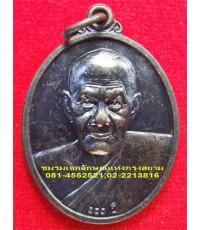หลวงพ่อเอื้อม กตปุญฺโญ เหรียญรุ่นกองทุน ๑๐๐ ปีเนื้อทองแดง