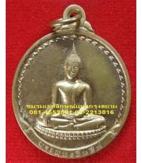 เหรียญจาริกเมืองจีน ปี ๒๕๓๖ สมเด็จพระญาณสังวรฯ....2