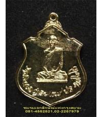 เหรียญทรงผนวช กองทัพภาคที่ ๓ ปี ๒๕๑๗ กะไหล่ทอง