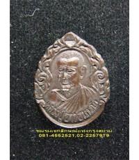 หลวงปู่ขาว อนาลโย เหรียญมหาราช พิมพ์เล็กเนื้อทองแดง ปี๒๕๒๑