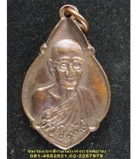 หลวงปู่ขาว อนาลโย เหรียญรุ่นสุดท้าย ปี๒๕๒๐
