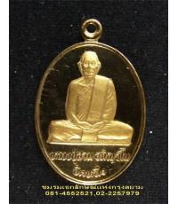 หลวงปู่สาม อกิญจโน วัดป่าไตรวิเวก สุรินทร์ เหรียญรุ่นทูลเกล้าขัดเงา