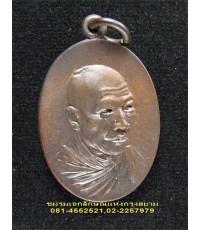 หลวงพ่อเกษม เขมโก เหรียญรุ่นกิ่งไผ่(สวัสดี ๑๔)เนื้อทองแดง ปี ๒๕๑๘