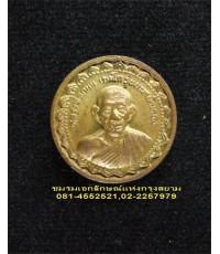 หลวงพ่อเกษม เขมโก เหรียญรุ่นนะหน้าทองเนื้อกะไหล่ทอง ปี ๒๕๓๖