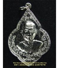 หลวงพ่อโอด วัดจันเสน เหรียญพุ่มข้าวบิณฑ์(ดอกจิกใหญ่)อัลปาก้า