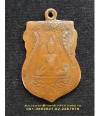 เหรียญชินราช หลวงพ่อวงค์ วัดบ้านค่าย