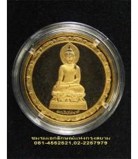 เหรียญไพรีพินาศขัดเงา ปี๒๕๓๙ วัดบวรนิเวศฯ.