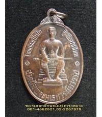 เหรียญกำลังแผ่นดิน รูปไข่ ปี ๒๕๑๙ วัดบวรนิเวศฯ.
