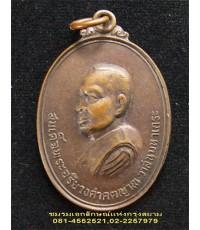เหรียญสมเด็จพระสังฆราช(วาสน) วัดราชบพิธสถิตมหาสีนาราม ปี๒๕๑๙