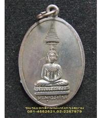 เหรียญพระพุทธอังคีรส วัดราชบพิธ กรุงเทพฯ ปี2506
