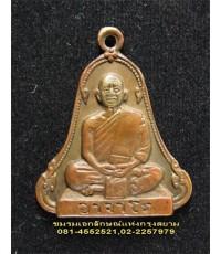 เหรียญพระอาจารย์ฝั้น อาจาโร รุ่น ๑๔ ระฆัง ๕ จุด