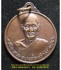 หลวงปู่สาม อกิญจโนเหรียญกลม รูปเหมือนครึ่งองค์ รุ่น ๖...2