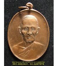 หลวงปู่สาม อกิญจโน เหรียญรูปเหมือนครึ่งองค์ รุ่น ๗...2