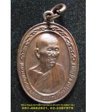หลวงปู่สาม อกิญจโน เหรียญพิเศษปี ๒๕๒๑ วัดป่าไตรวิเวก สุรินทร์