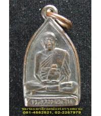 เหรียญหลวงพ่อเงิน วัดดอนยายหอม ปี ๒๕๑๕ ...2