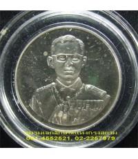 เหรียญในหลวง ที่ระลึกสร้างโรงพยาบาลราชพิพัตน์