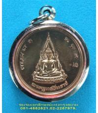 เหรียญพระพุทธชินราช เนื้อนวะ ปี ๒๕๓๖