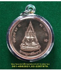 เหรียญพระพุทธชินราช เนื้อนวะ ปี ๒๕๓๖...2