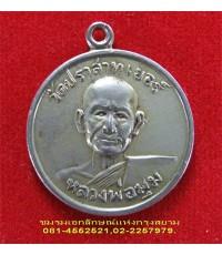 เหรียญกลม หลวงพ่อมุม วัดปราสาทเยอร์ เนื้ออัลปาก้า