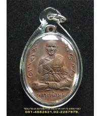 เหรียญนักกล้าม หลวงพ่อมุม วัดปราสาทเยอร์ เนื้อทองแดง