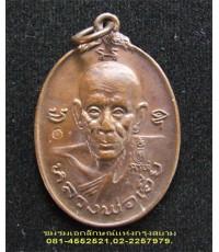 หลวงพ่อเอีย กิตติโก วัดบ้านด่าน เหรียญรุ่น ๒๖ พระบารมีปกเกล้า