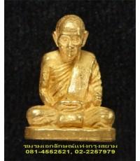 พระรูปเหมือนทองคำรุ่นแรก ปี ๒๕๓๑ สด.พระญาณสังวรฯ.วัดบวรนิเวศฯ.