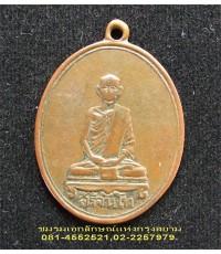 เหรียญพระอุบาลีคุนูปมาจารย์(สิริจันโท จันทร์) วัดบรมนิวาส.