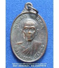 เหรียญหลวงพ่อคูณ ปริสุทโธ รุ่นรับเสด็จ ปี ๒๕๓๖ เนื้อทองแดง