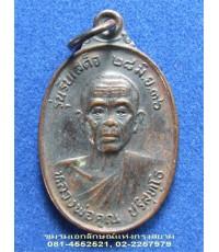 เหรียญหลวงพ่อคูณ ปริสุทโธ รุ่นรับเสด็จ ปี ๒๕๓๖ เนื้อทองแดง ...2