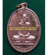 หลวงพ่อพรหม วัดช่องแค เหรียญฉลองครบรอบ ๙๐ ปี...15