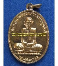 หลวงพ่อพรหม วัดช่องแค เหรียญฉลองครบรอบ ๙๐ ปี...16
