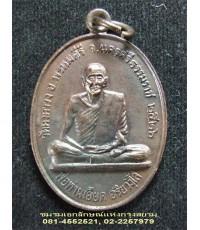 เหรียญหลวงพ่อเอียด อริยวงฺโส วัดคงคาวง ปี๒๕๒๖