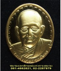 เหรียญกะไหล่ทองขัดเงา ปี ๒๕๓๔ สมเด็จพระญาณสังวรฯ.