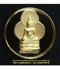 เหรียญไพรีพินาศขัดเงา แจกเมืองจีน สมเด็จพระสังฆราชฯ.วัดบวรฯ.
