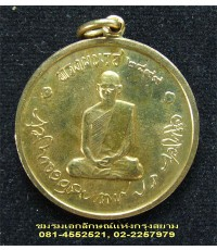 เหรียญทรงผนวช ปี ๒๔๙๙ บล๊อคธรรมดา กะหลั่ยทอง...5