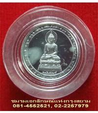 เหรียญไพรีพินาศขัดเงา เนื้อเงินพิมพ์เล็ก ปี๒๕๓๙...2