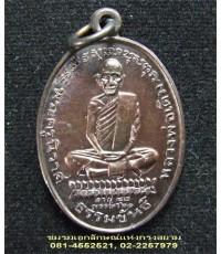 เหรียญหลวงพ่อเดิม หลังญสส ปี ๒๕๓๕